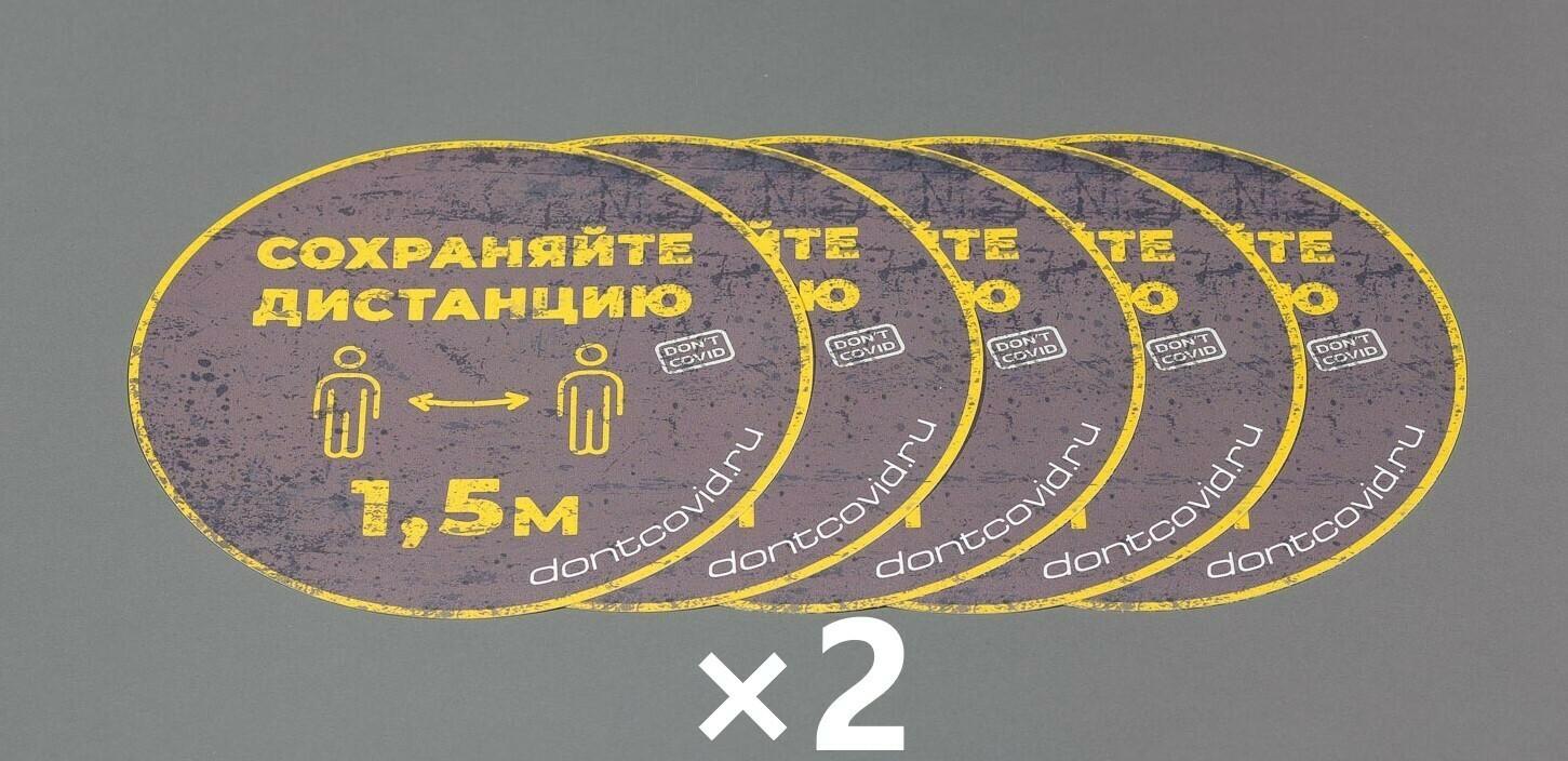 """Напольные наклейки """"Сохраняйте дистанцию"""" круглые 220мм Biohazard (10шт)"""