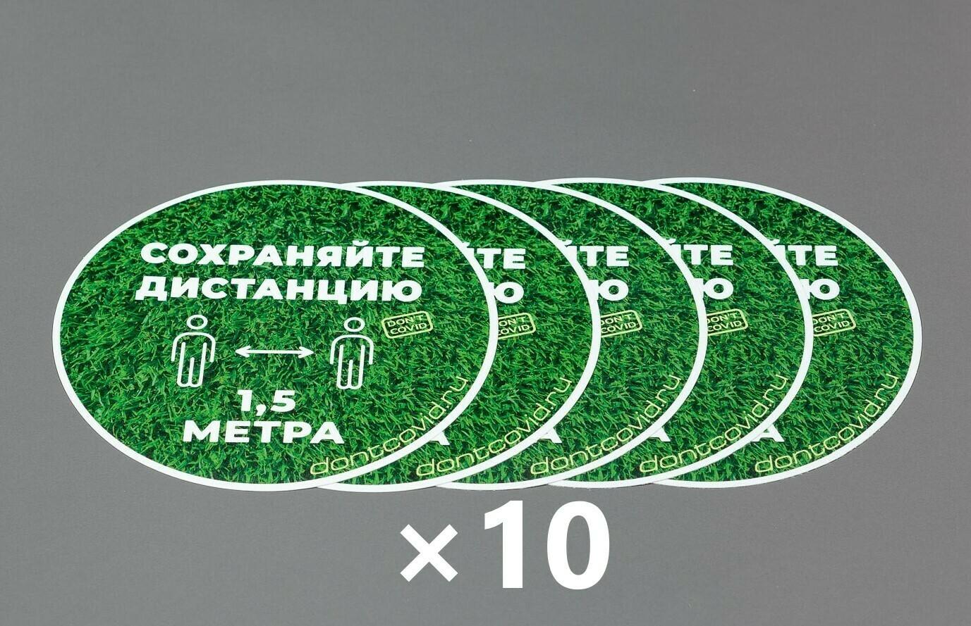 """Напольные наклейки """"Сохраняйте дистанцию"""" круглые 220мм Grass (50шт)"""