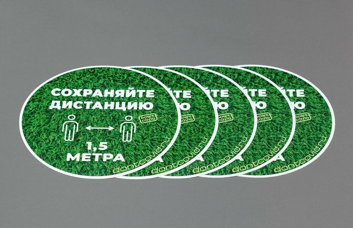 """Напольные наклейки """"Сохраняйте дистанцию"""" круглые 220мм Grass (5шт)"""