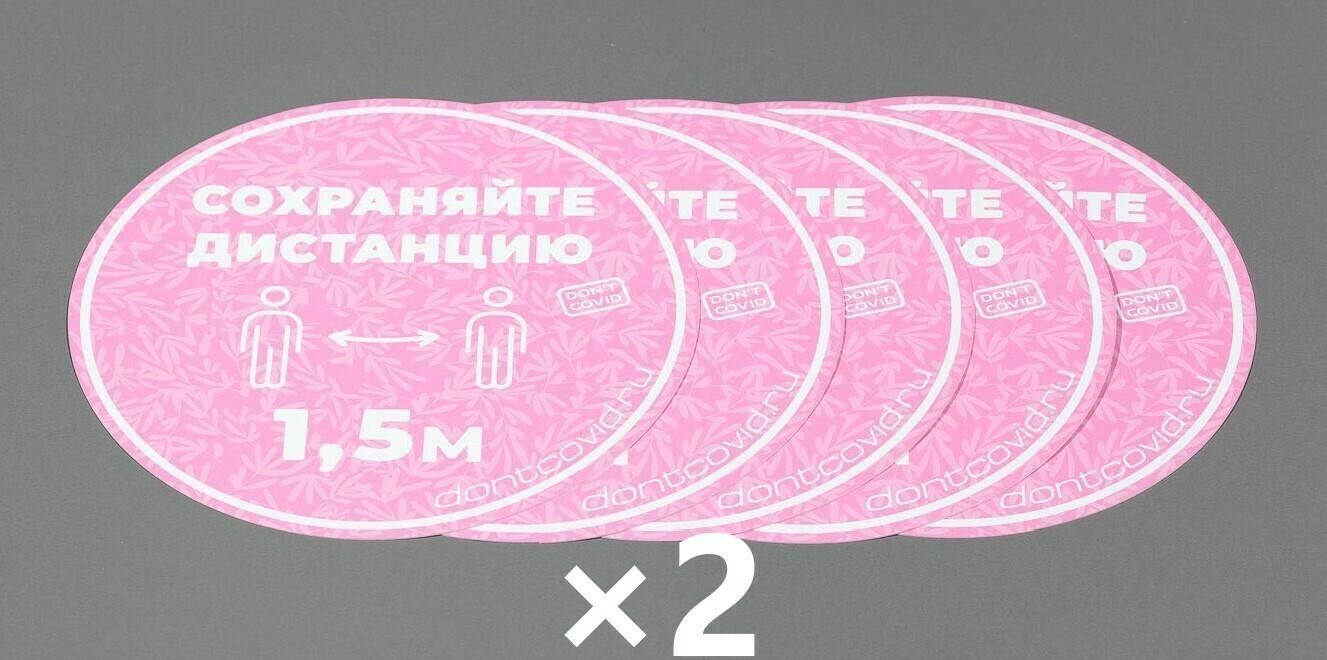 """Напольные наклейки """"Сохраняйте дистанцию"""" круглые 220мм Pink (10шт)"""