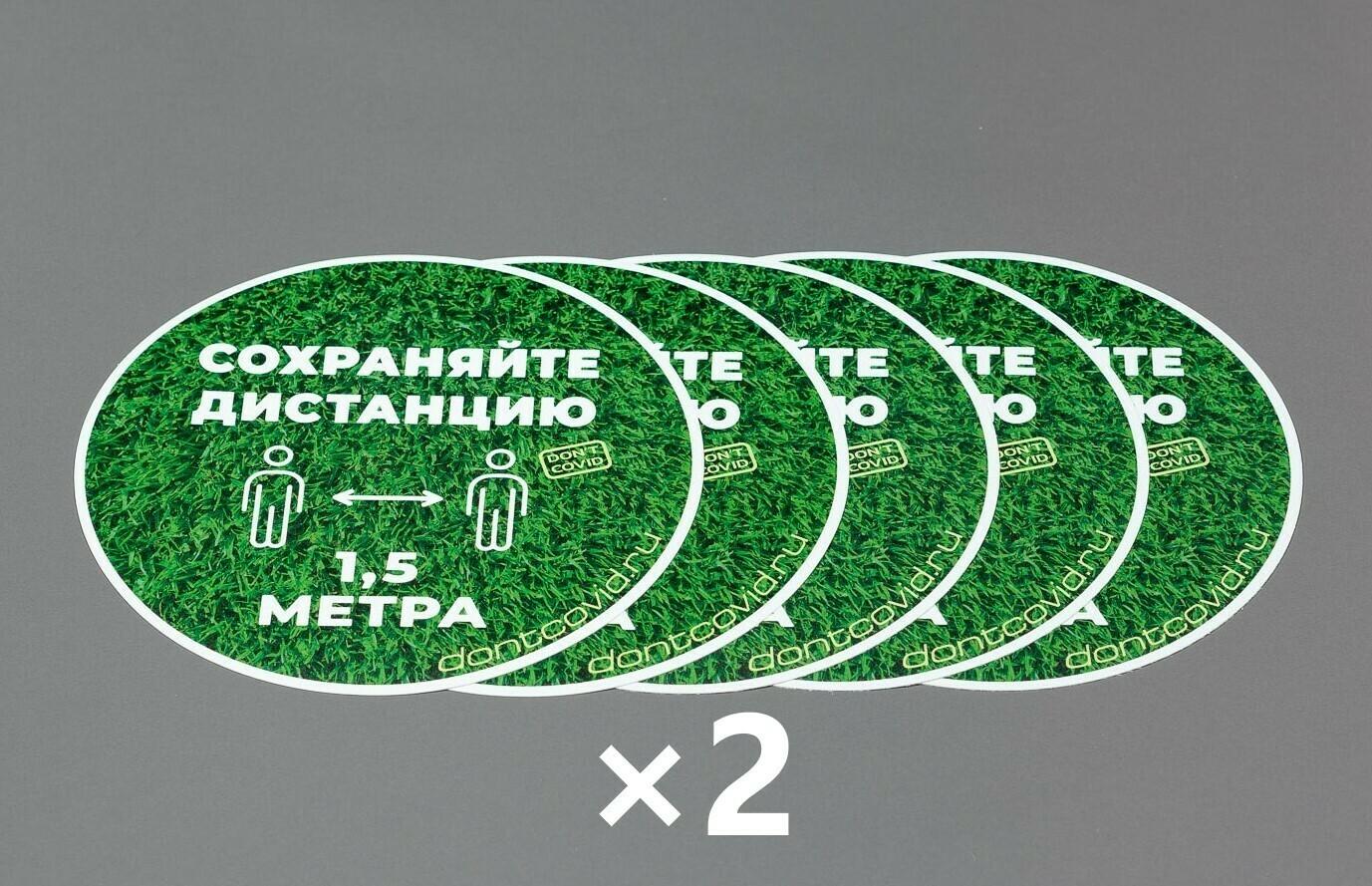 """Напольные наклейки """"Сохраняйте дистанцию"""" круглые 220мм Grass (10шт)"""