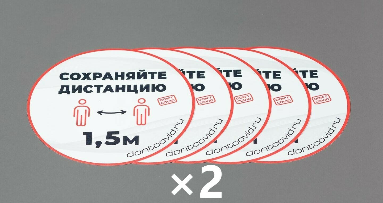 "Напольные наклейки ""Сохраняйте дистанцию"" круглые 220мм White (10шт)"
