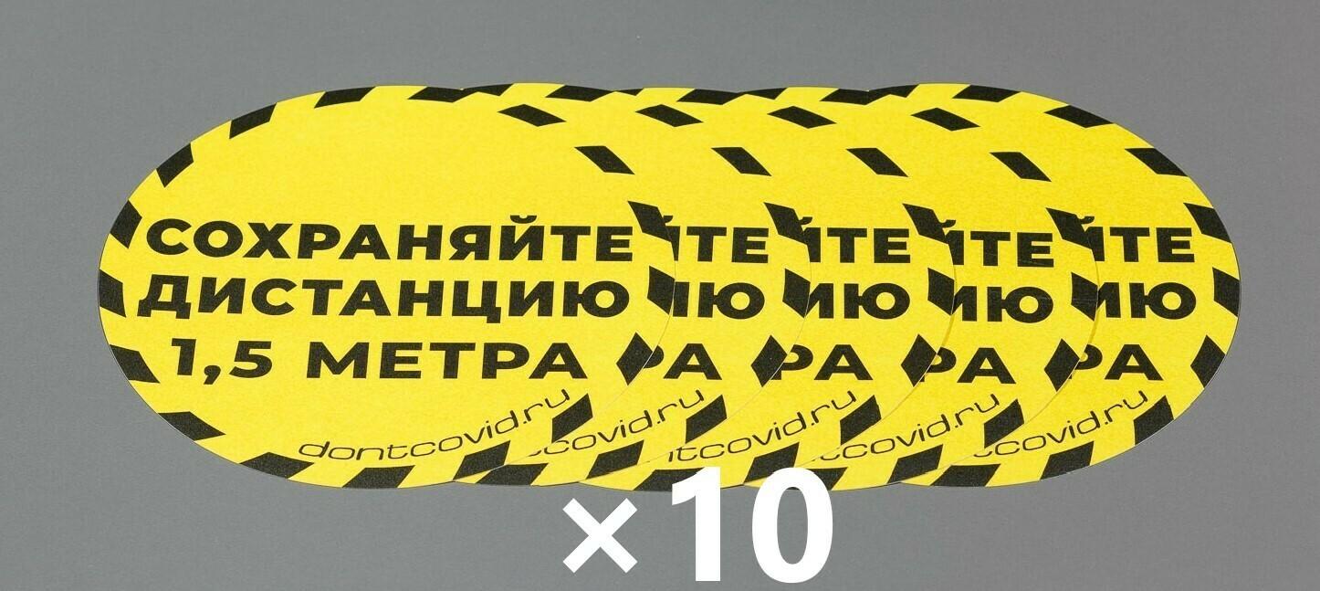 """Напольные наклейки """"Сохраняйте дистанцию"""" круглые 220мм Yellow (50шт)"""