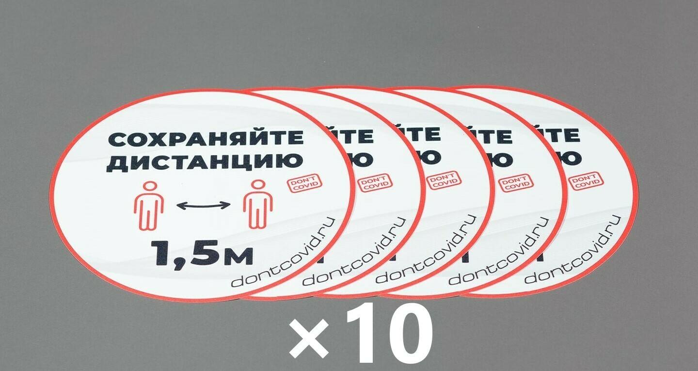 "Напольные наклейки ""Сохраняйте дистанцию"" круглые 220мм White (50шт)"