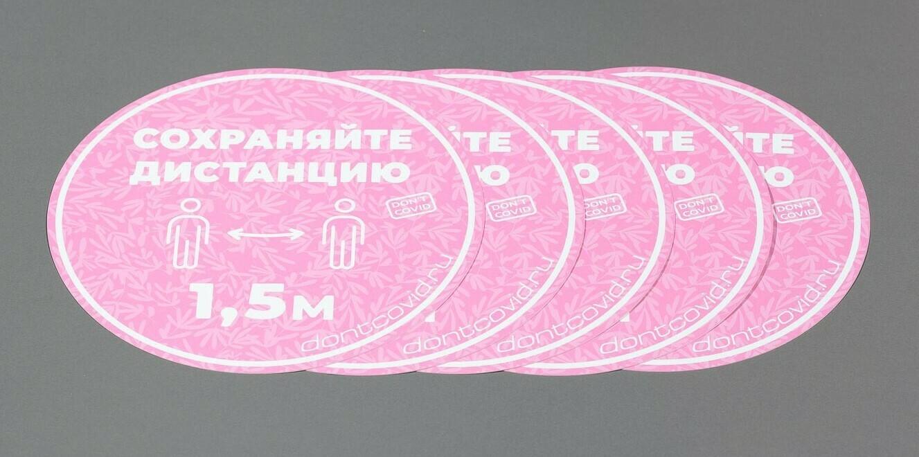 """Напольные наклейки """"Сохраняйте дистанцию"""" круглые 220мм Pink (5шт)"""