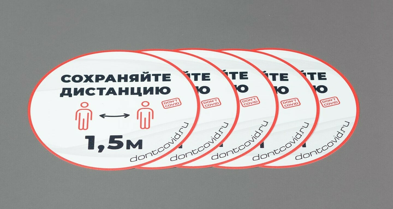 "Напольные наклейки ""Сохраняйте дистанцию"" круглые 220мм White (5шт)"