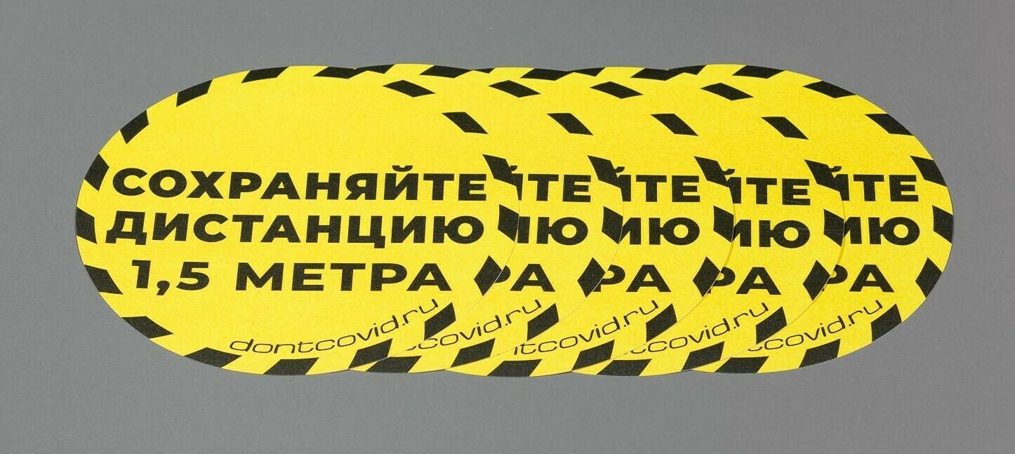 """Напольные наклейки """"Сохраняйте дистанцию"""" круглые 220мм Yellow (5шт)"""