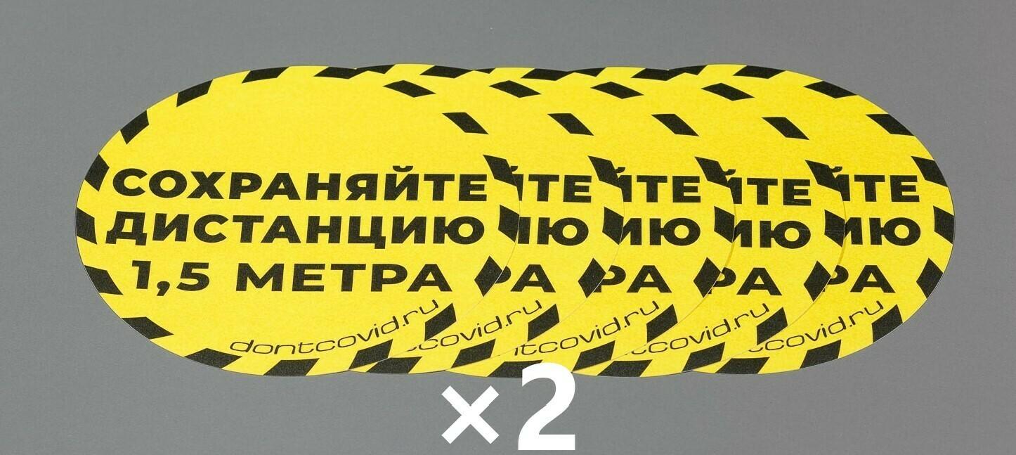 """Напольные наклейки """"Сохраняйте дистанцию"""" круглые 220мм Yellow (10шт)"""