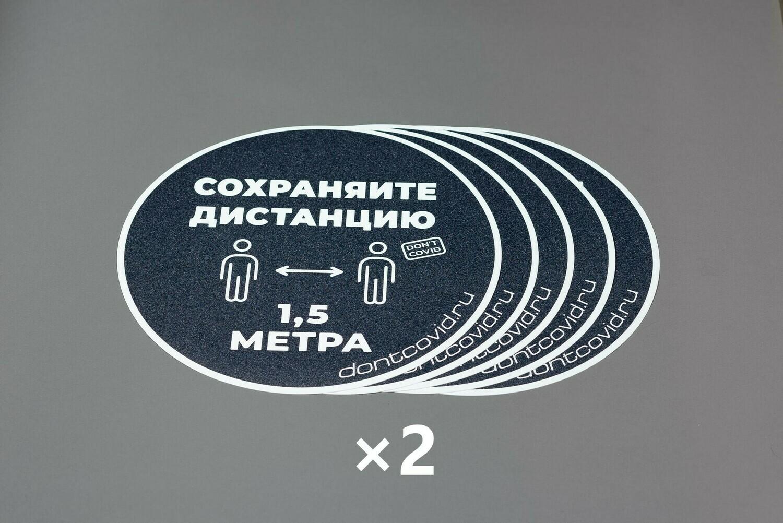 """Напольные наклейки """"Сохраняйте дистанцию"""" круглые 330мм Asphalt (10шт)"""
