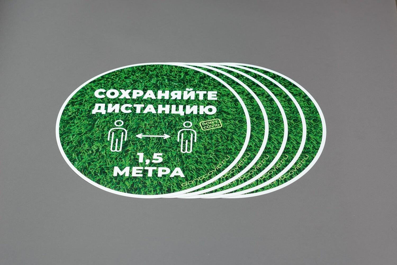 """Напольные наклейки """"Сохраняйте дистанцию"""" круглые 330мм Grass (5шт)"""
