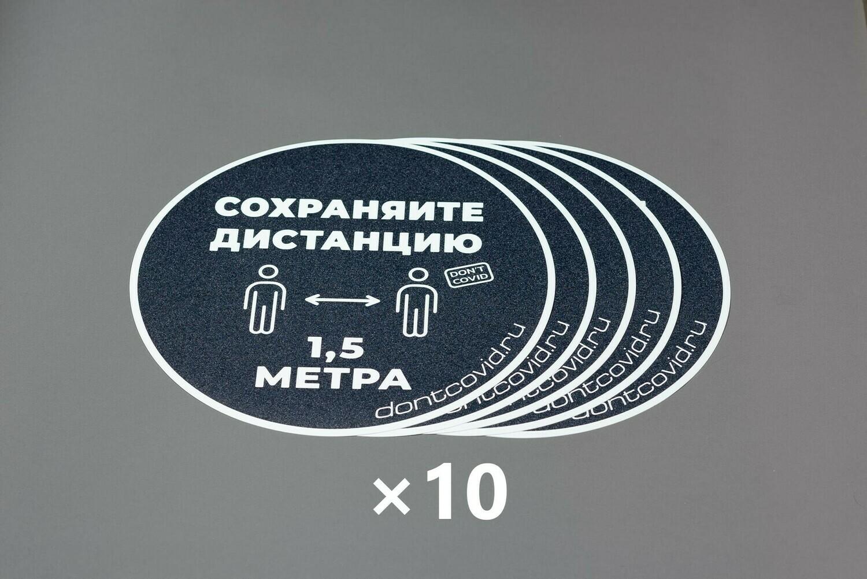 """Напольные наклейки """"Сохраняйте дистанцию"""" круглые 330мм Asphalt (50шт)"""