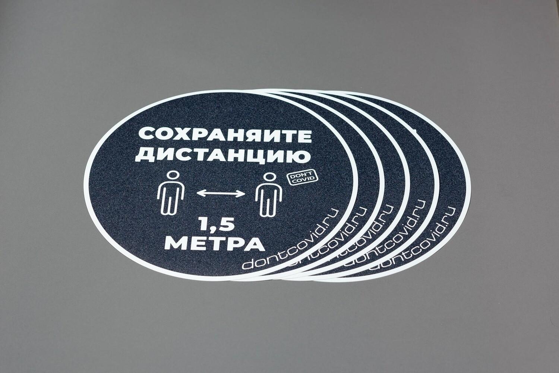 """Напольные наклейки """"Сохраняйте дистанцию"""" круглые 330мм Asphalt (5шт)"""