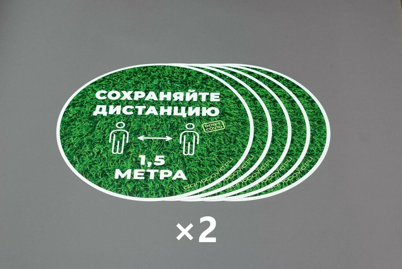 """Напольные наклейки """"Сохраняйте дистанцию"""" круглые 330мм Grass (10шт)"""