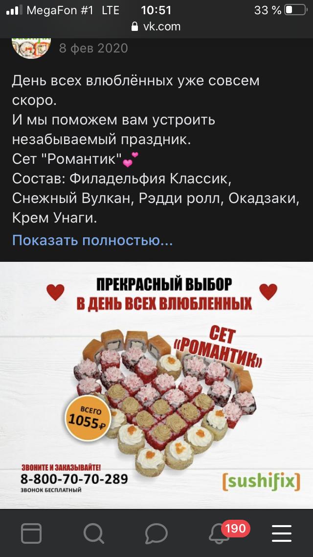 Сет Романтик