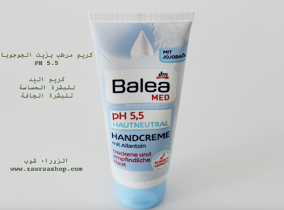 B203 ph 5,5 hautneutral handcreme 100ml كريم يد