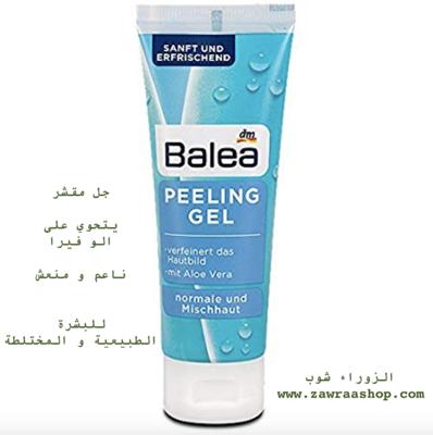 B304 peeling gel 75ml مقشر وجه جل