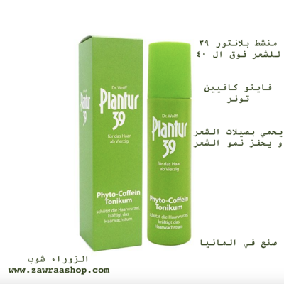 B403 plantur 39 phyto-coffein tonikum 200ml سائل بلانتور المحفز الالماني