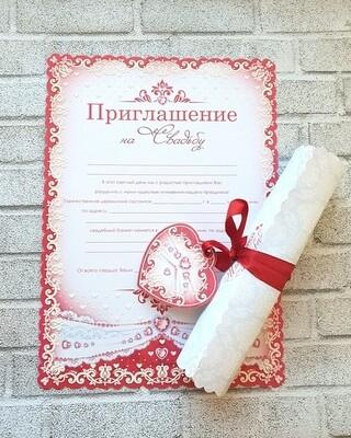 Приглашение на свадьбу (свиток)