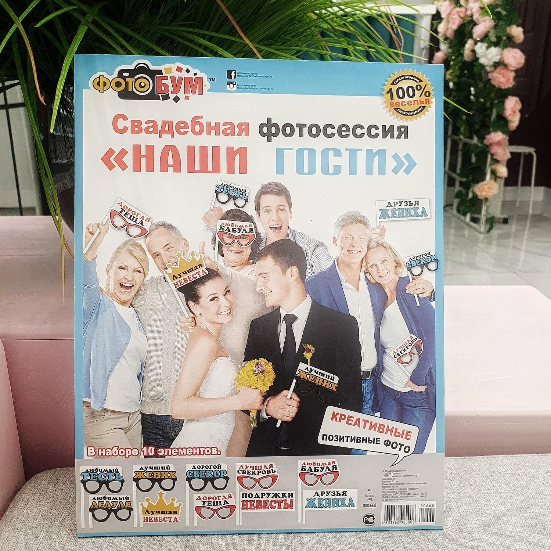 """Набор для свадебной фотосессии """"Наши гости"""""""