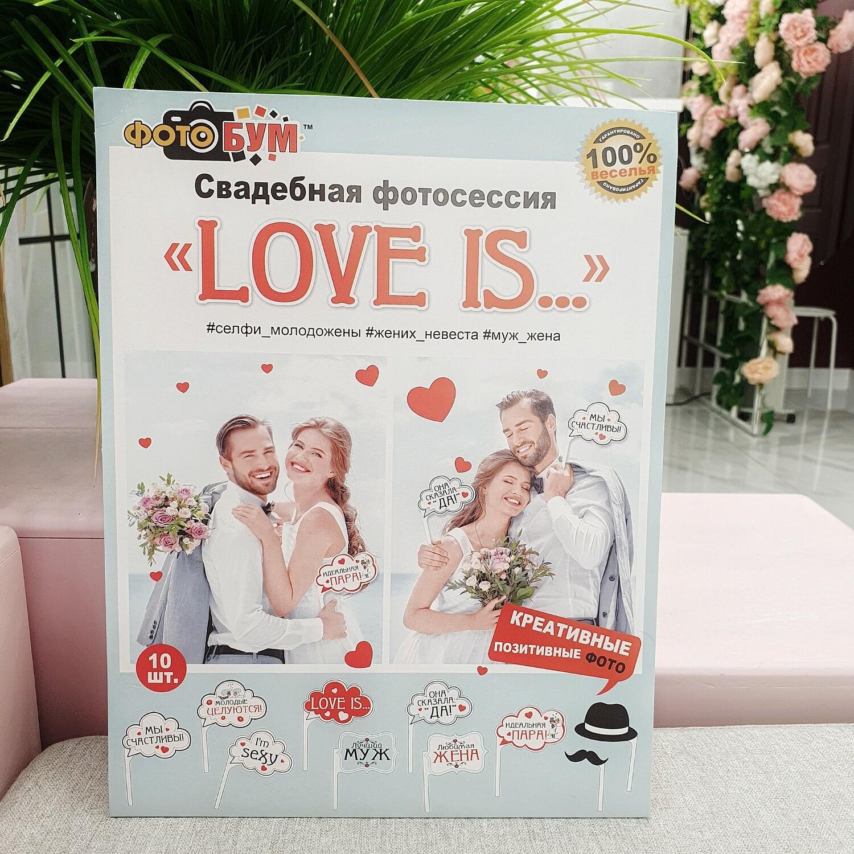 """Набор для фотосессии """"Love is..."""""""