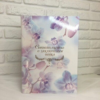 Папка для свидетельства А4 (ламинированная, орхидея)