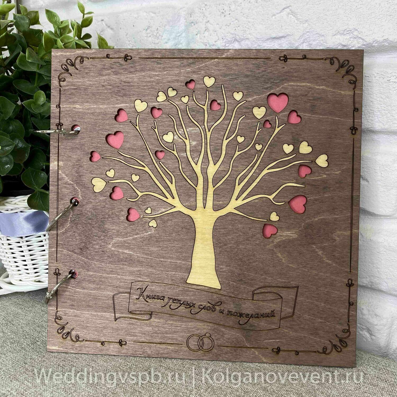 Книга пожеланий в деревянной обложке  (темная с деревом)