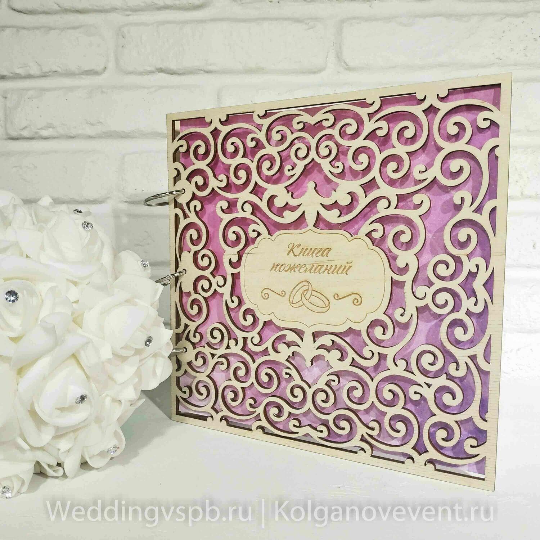 Книга пожеланий в деревянной обложке  (резная розовая)