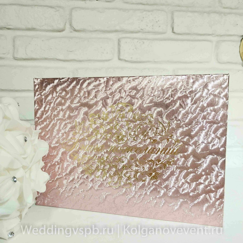 Книга свадебных пожеланий (розовые волны)