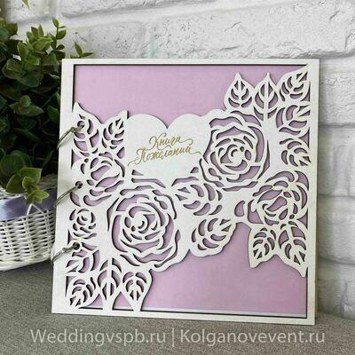 Книга пожеланий в деревянной обложке  (розы резная розовая)