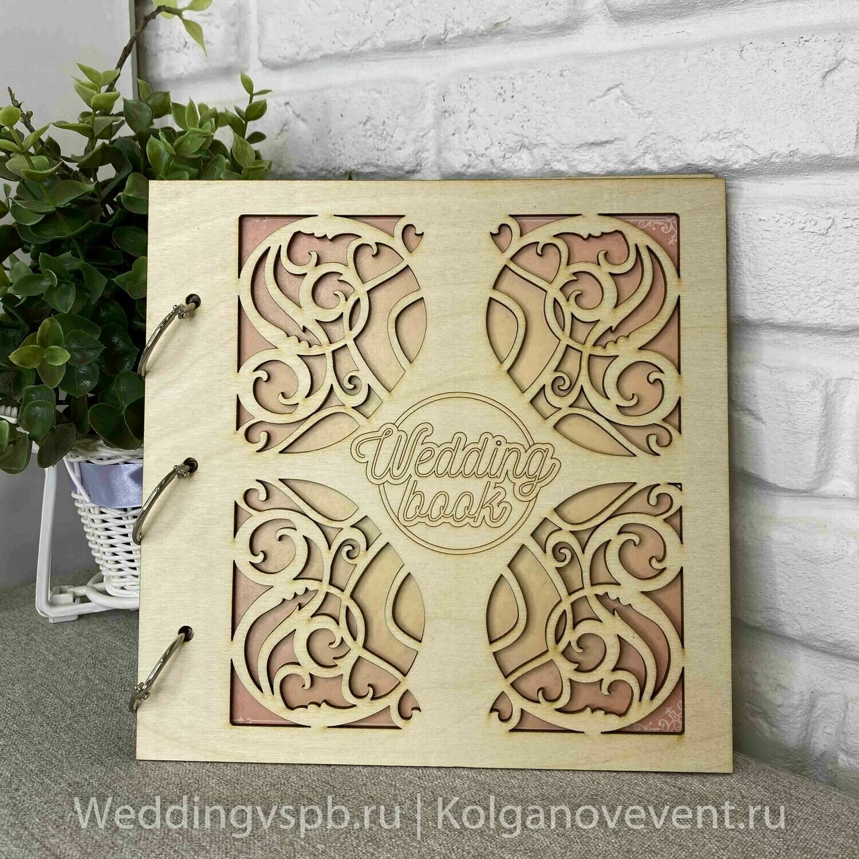 Книга пожеланий в деревянной обложке  (Weeding Book резная белая)