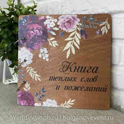 Книга пожеланий в деревянной обложке  (цветы темная)