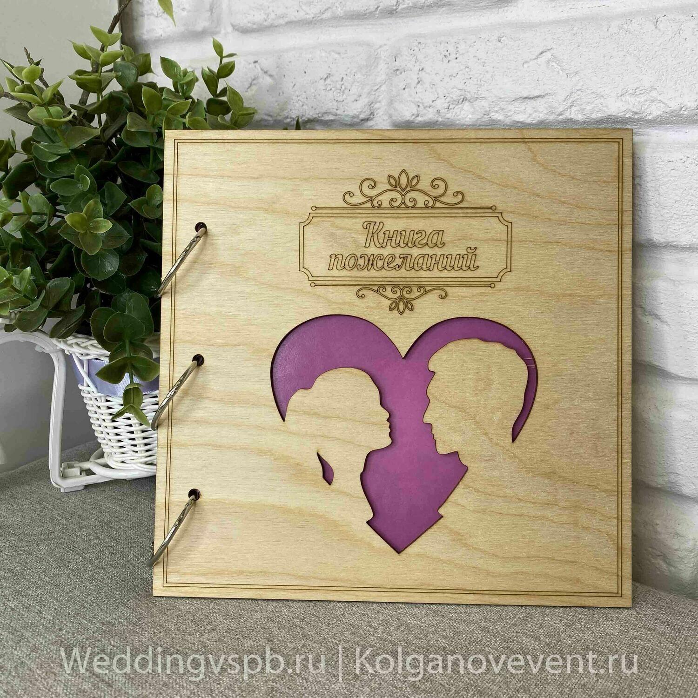 Книга пожеланий в деревянной обложке  (любовь сердце пара розовая)