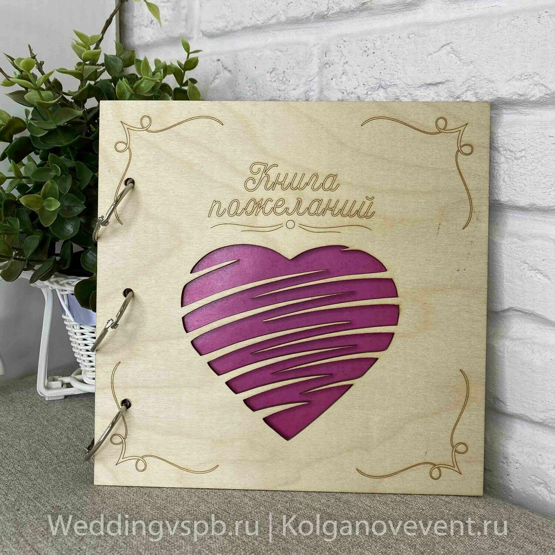 Книга пожеланий в деревянной обложке  (сердце резное розовое)