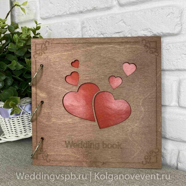 Книга пожеланий в деревянной обложке  (wedding book, красные сердца)