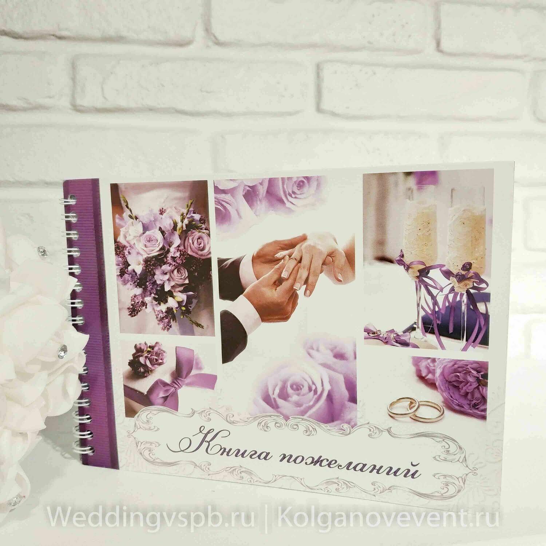 "Книга пожеланий на пружине ""Пурпурная свадьба"""