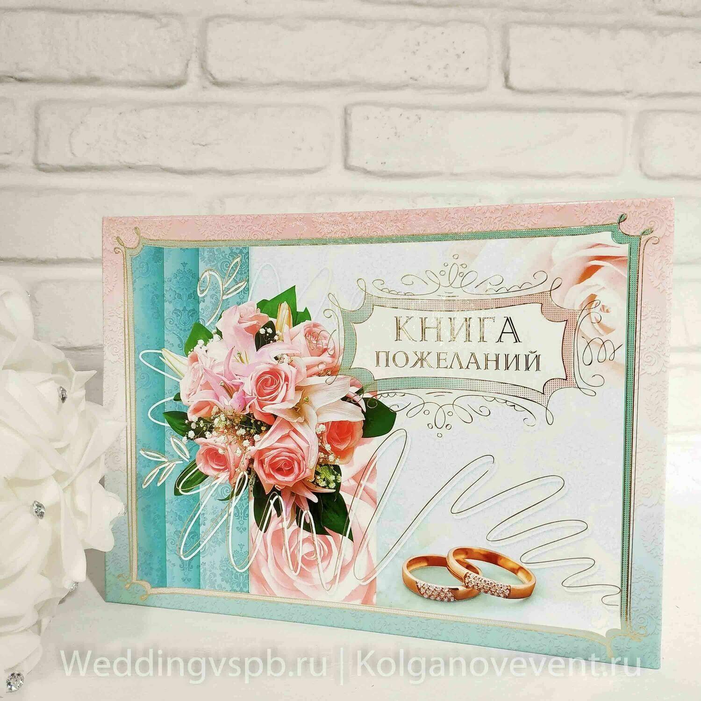 Книга свадебных пожеланий (букет роз)