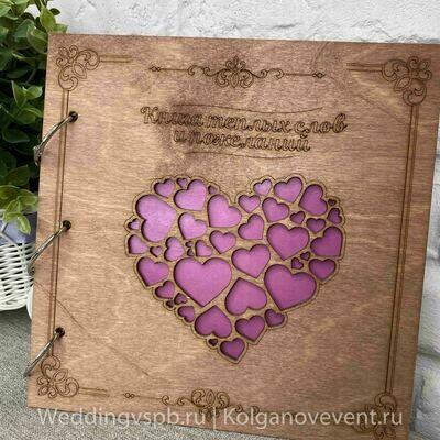 Книга пожеланий в деревянной обложке  (сердце резное фиолетовое)