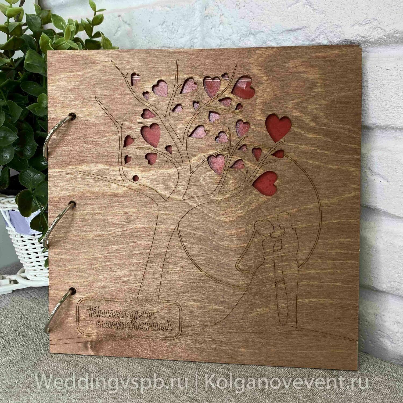 Книга пожеланий в деревянной обложке (молодожены под деревом)
