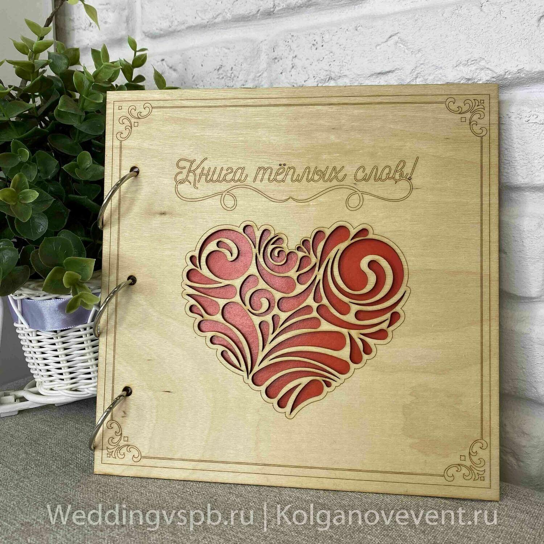Книга пожеланий в деревянной обложке  (сердце резное красное)