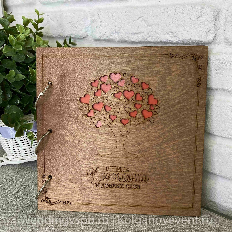 """Книга пожеланий в деревянной обложке  (дерево """"книга пожеланий и добрых слов"""")"""