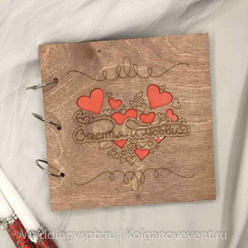 Книга пожеланий в деревянной обложке  (счастья и любви)