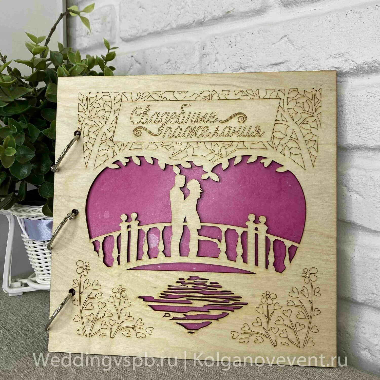 Книга пожеланий в деревянной обложке  (одно сердце на двоих - розовая)