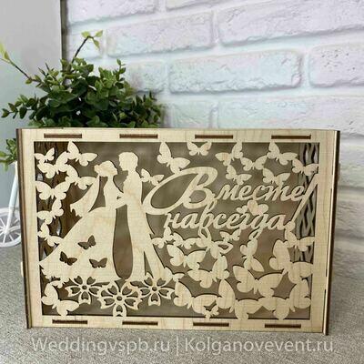 Банк свадебный деревянный резной  (вместе навсегда)