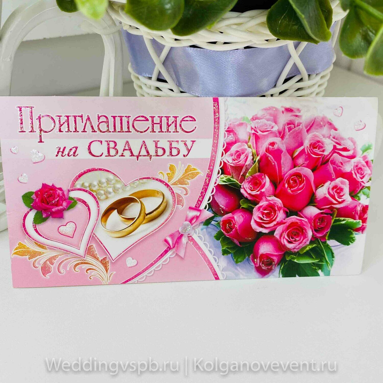 Приглашение на свадьбу розовое (букет роз)