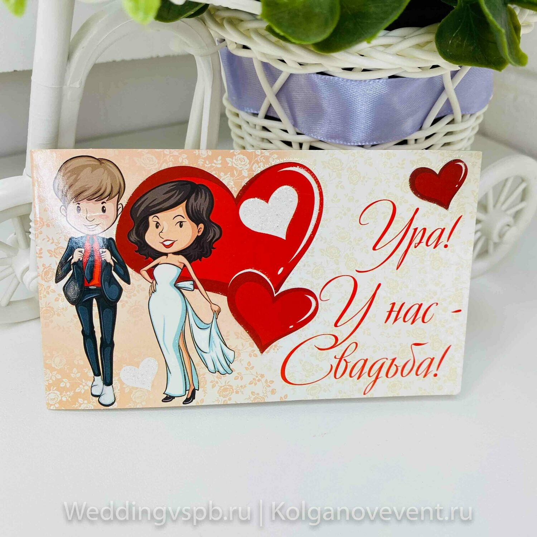 "Приглашение на свадьбу ""Ура у нас свадьба"" (человечки и сердце)"