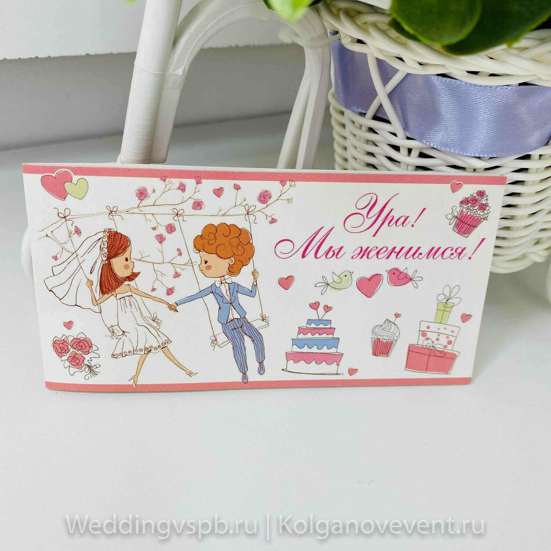 """Приглашение на свадьбу """"Ура, мы женимся"""" (розовенькое, человечки на качелях)"""