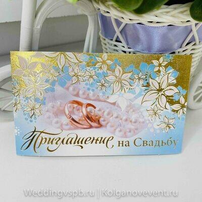 Приглашение на свадьбу (жемчуг в кольцах)