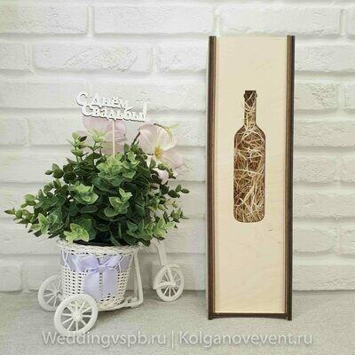 Винная церемония с бутылкой