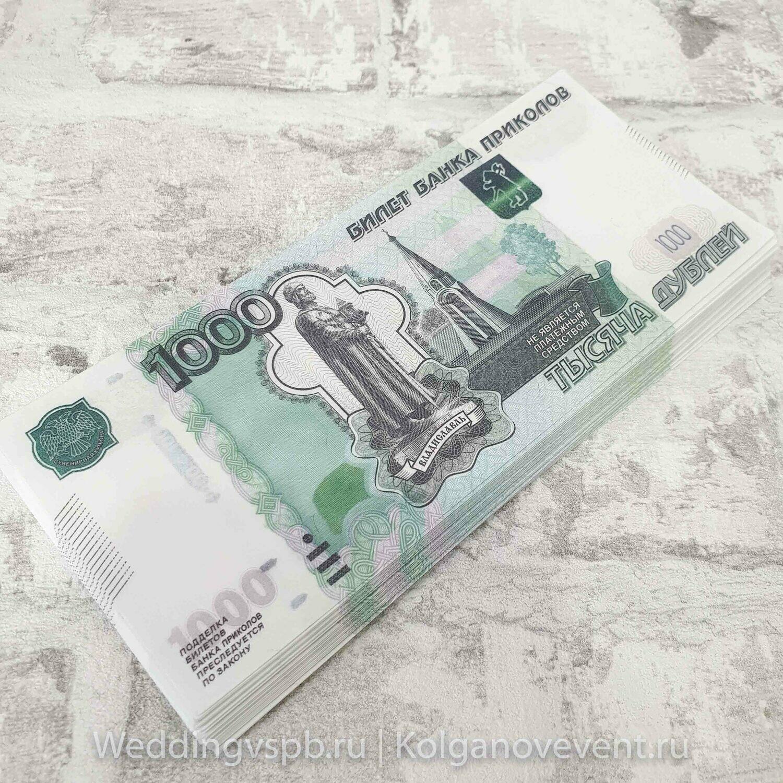 Деньги для конкурсов (1000руб)