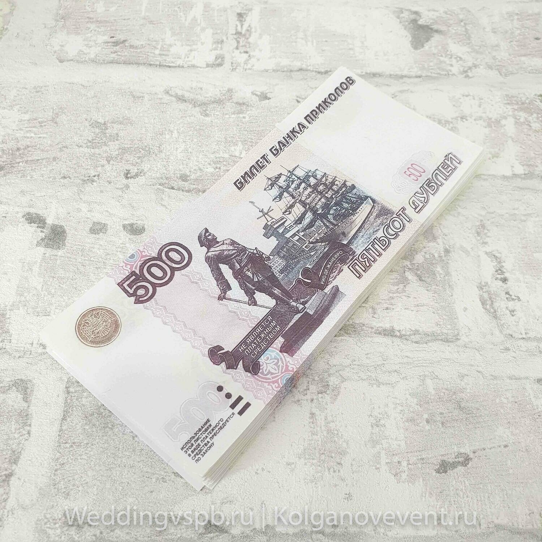 Деньги для конкурсов (500руб)